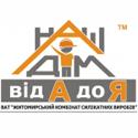 Газоблок Житомир